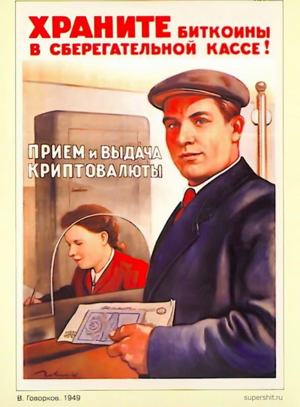 Плакаты про биткоин